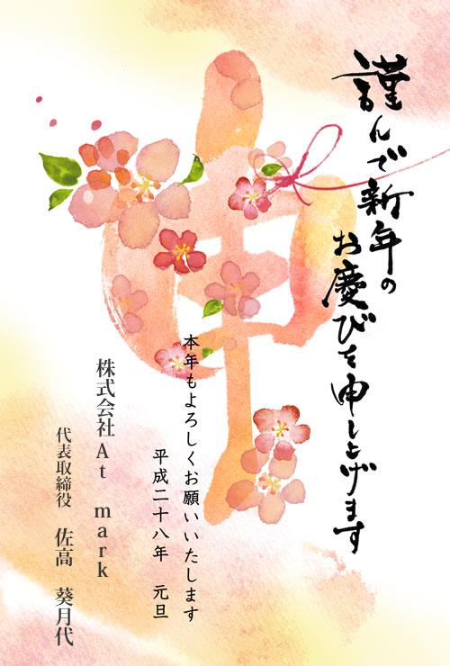 2016_nenga