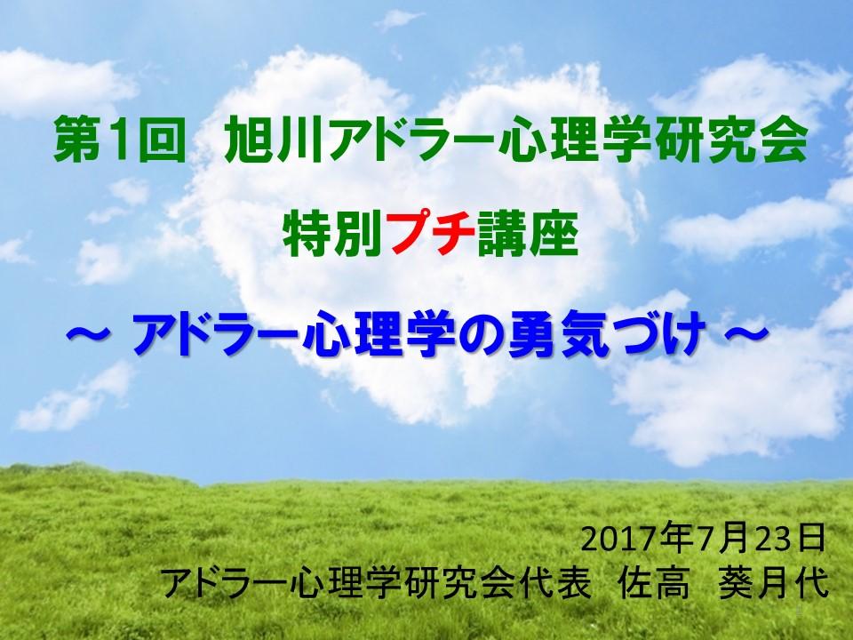1707asahikawa_03