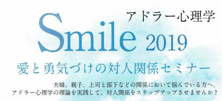 smile_2019