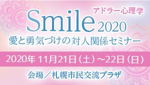 アドラー心理学Smile2020愛と勇気づけの対人関係セミナー